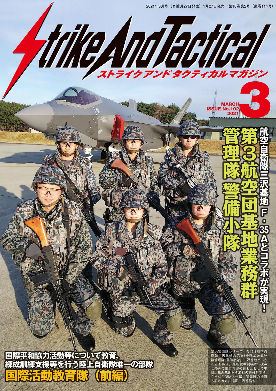 航空自衛隊三沢基地 第3航空団基地業務群管理隊 警備小隊