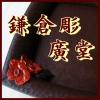 鎌倉彫廣堂ホームページ