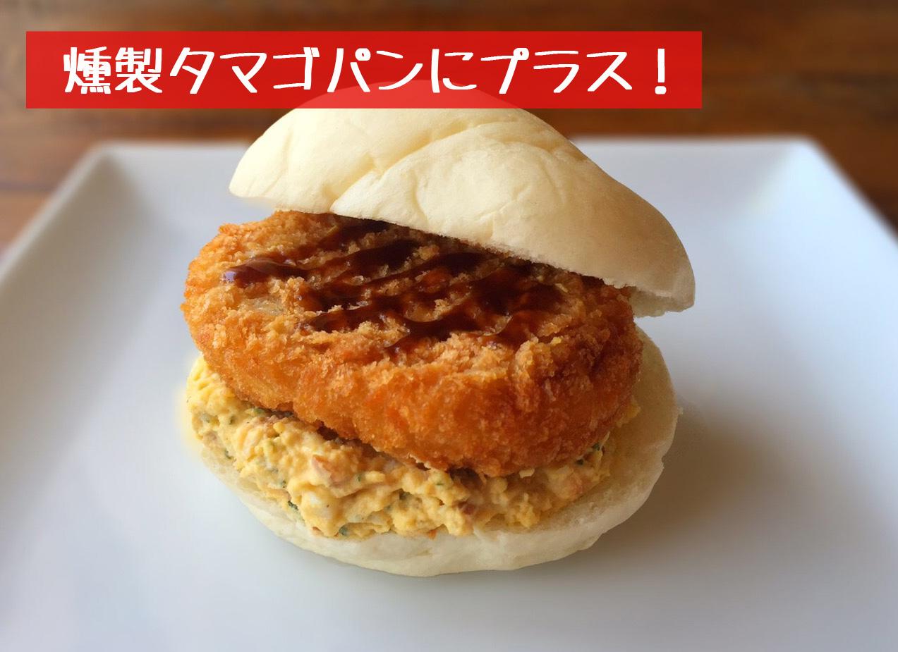 当店自慢の燻製タマゴパン(¥260)を用意し、コロッケにソースをかけてサンドしてみて下さい! ボリューム満点で抜群のおいしさです