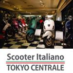 べスパ/ピアジオのスクーター・イタリアーノ