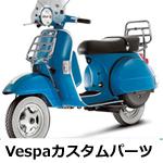 Vespa その他カスタム
