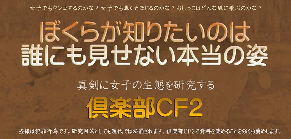 倶楽部CF2