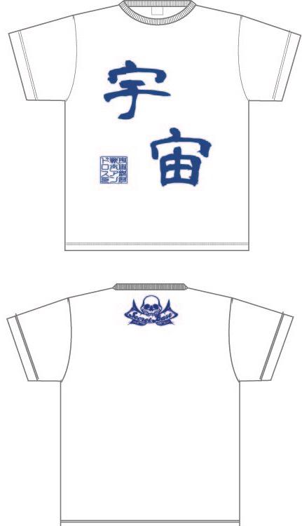 白ボディにブループリントの宇宙Tシャツも登場!