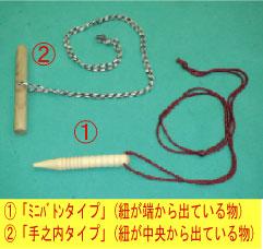 ミニバトン(寸棒)に紐を付けた護身用具で、隠し武器の手之内を初め、色々な使い方ができます 受注製作納期約2週間