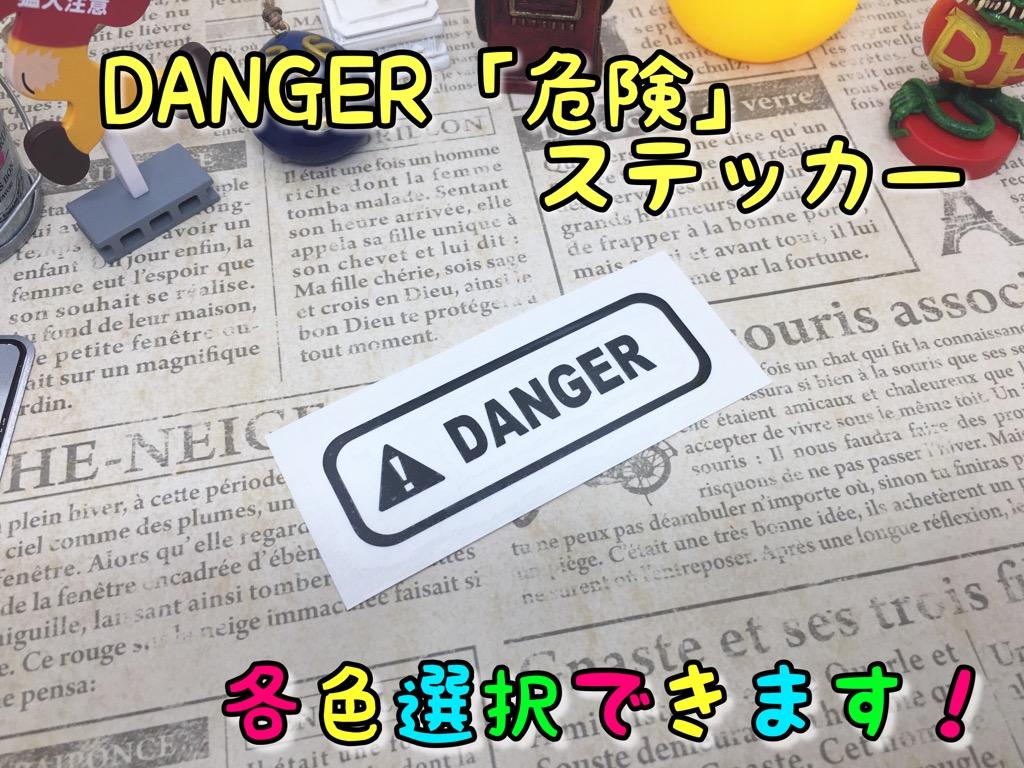 """<b><font size=""""2"""">ダンガーではありません。デンジャーです。</font></b>"""