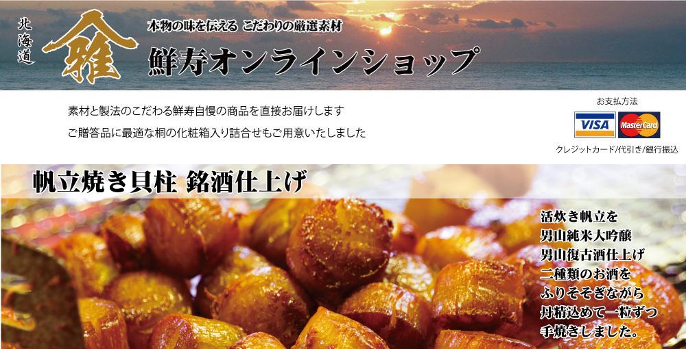 鮮寿オンラインショップ