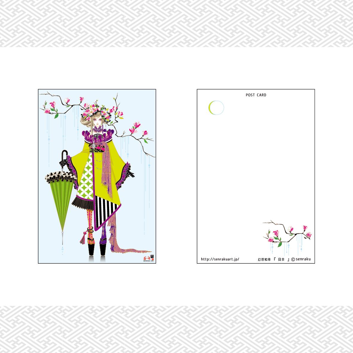 POST CARD SAMPLE