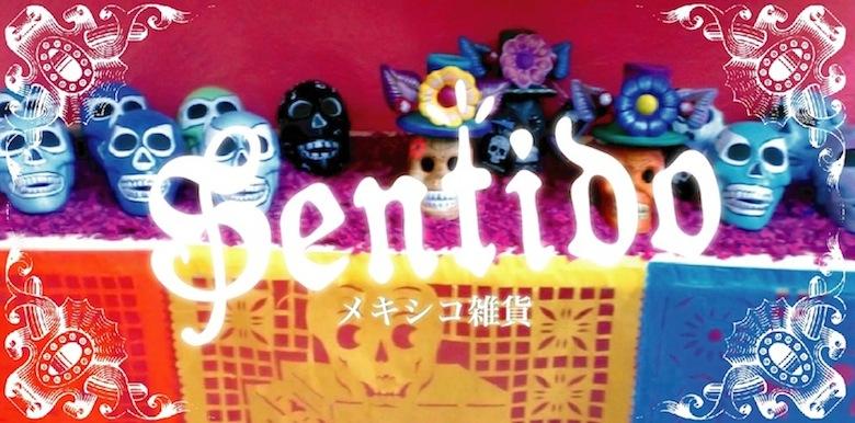 メキシコ雑貨 Sentido