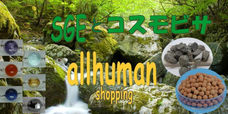 SGE天降石・コスモビサ セラミックボール・パワーストーン 心と身体の健康応援: オールヒューマン