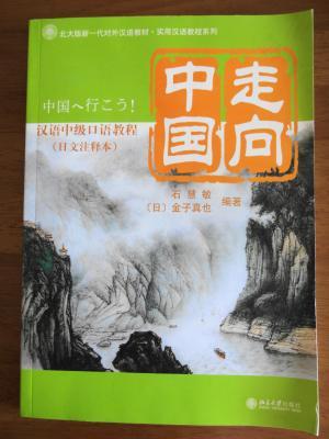 <p>北京大学出版社が出版された中国語の初級修了者を対象にした会話テキストです。</p><p>これから中国へ留学しようと考えている方にはぴったりの本です。</p><p>内容は「機内で」から「送別」までと様々なシーンに合わせたもので、中国、特に上海で生活していく上で欠かせない内容ばかりです。</p><p><br></p>