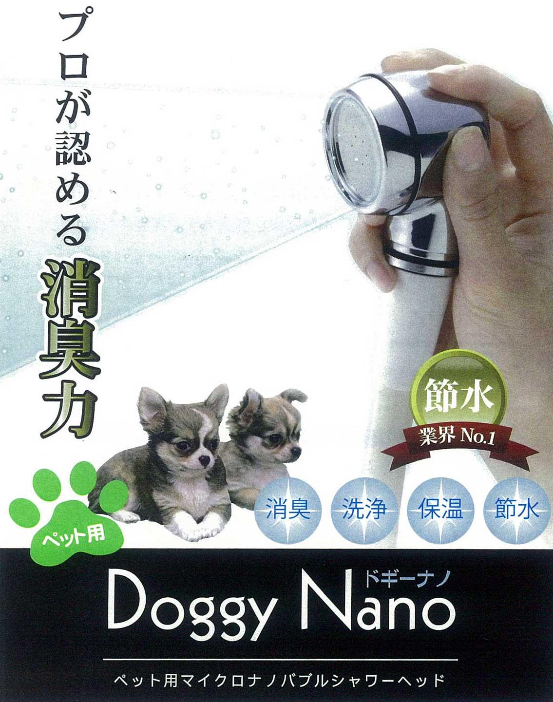 ペット用マイクロナノバブルシャワーヘッド『ドギーナノ』