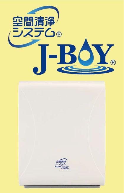 除菌水の力で空気を洗う空間清浄システム『J-BOY』SVW-AQA1001(W)
