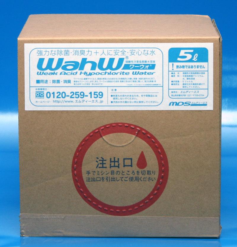 《送料無料》弱酸性次亜塩素酸水溶液「WahW®/ワーウォ®」(テナー容器入り)  200ppm原液 5リットル