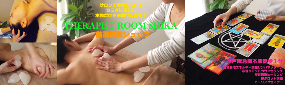 THERAPIST ROOM SHIKA online SHOP