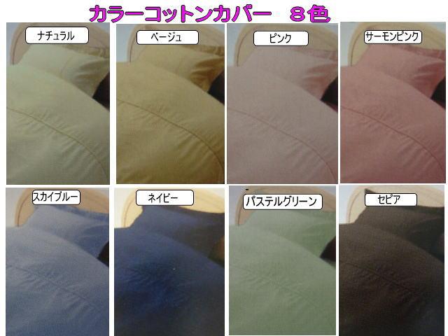 8色(カラー)の中からお選び下さい。