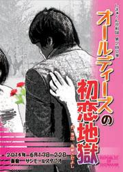 『オールディーズの初恋地獄』DVD