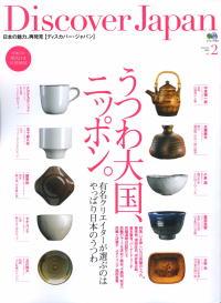 『Discover Japan』誌で紹介されました! クリックすると画像が大きくなります。