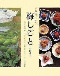 中村成子先生著『梅しごと』掲載。