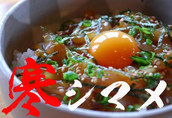 寒シマメ漬け丼はレストラン「船渡来流亭」で大人気メニュー!