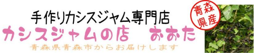 青森県産カシス100%使用 手作りカシスジャムの店「おおた」