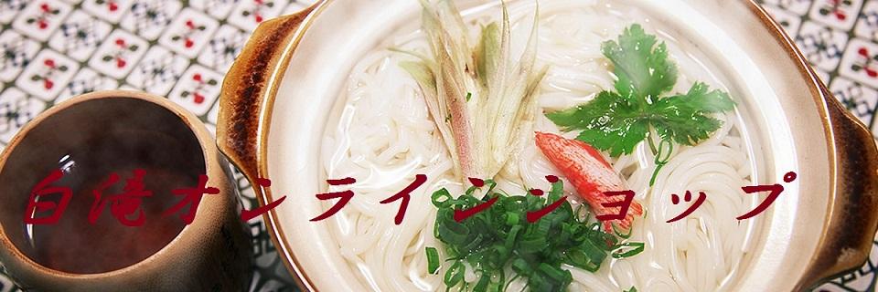 有限会社白滝製麺