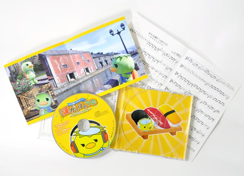 「きみはともだち」CDジャケット・楽譜