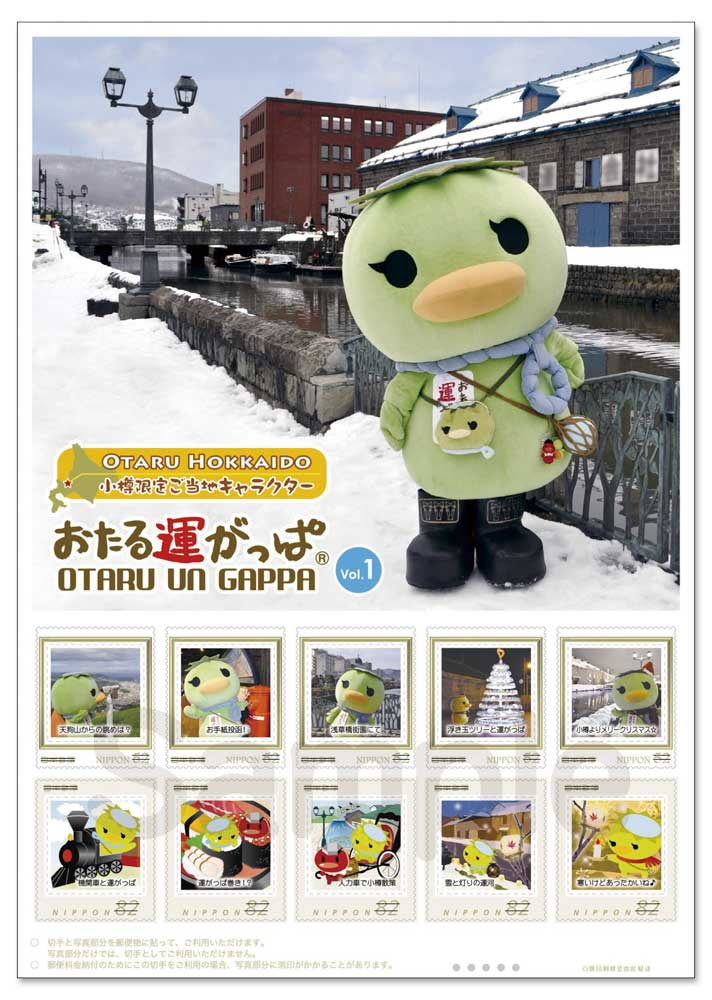 1シート52円切手×5枚、82円切手×5枚