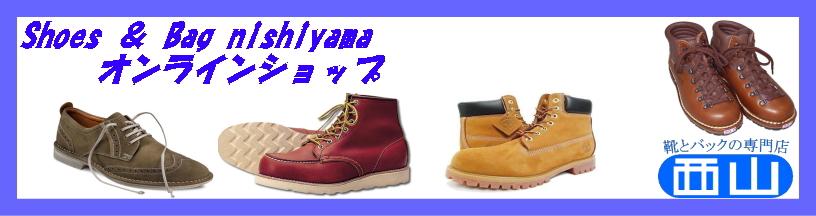 Shoes & Bag nishiyama オンラインショップ