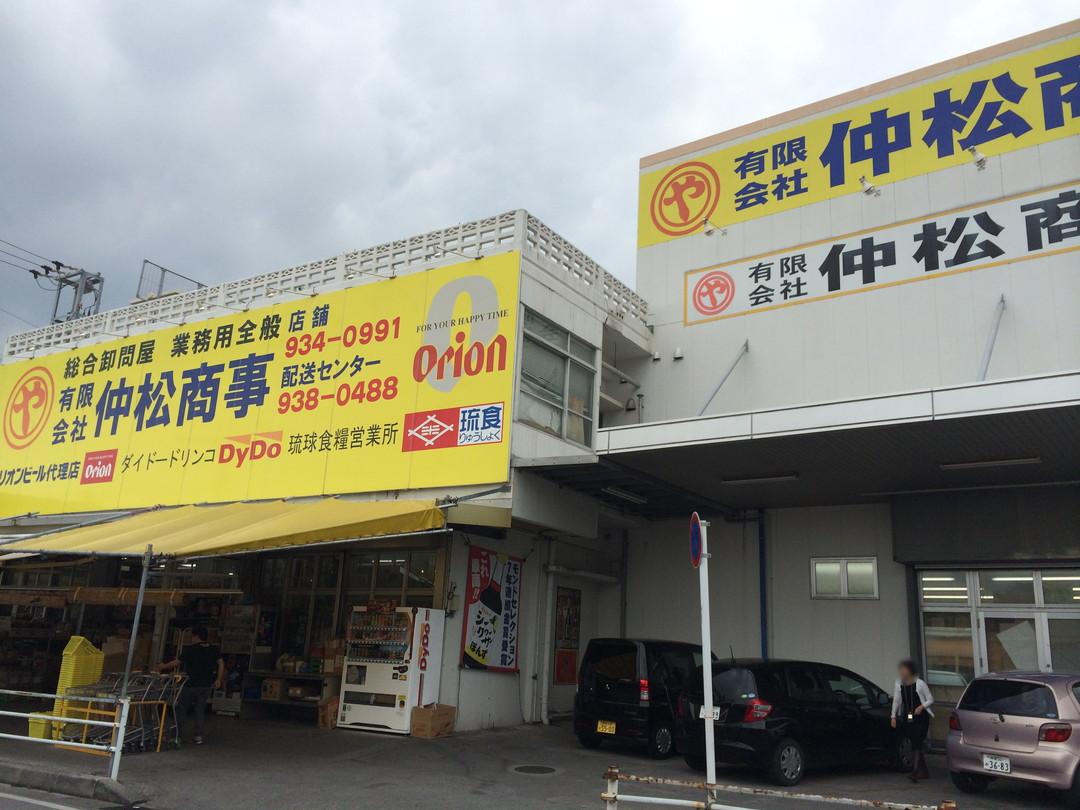沖縄市民の台所として飲食店の仕入れ場として賑わう仲松商事