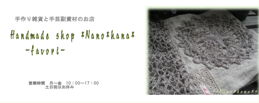Handmade shop *Nano*hana*-favori-