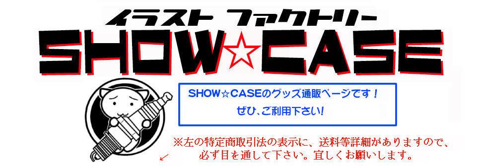 イラストファクトリーSHOW☆CASE