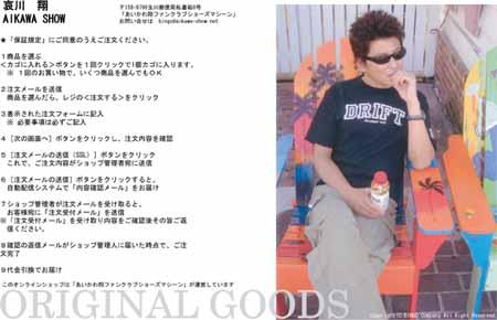 哀川 翔 SHOW AIKAWA