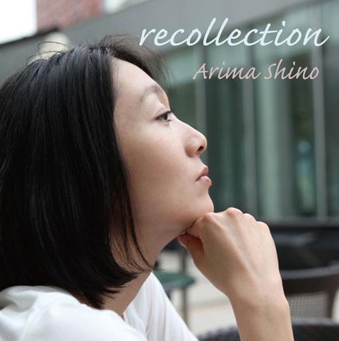ありましの初のカバーアルバム「recollection」