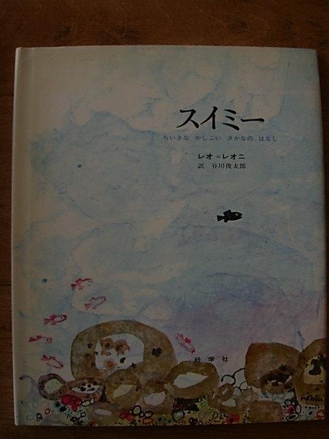 レオ・レオニ好学社196919831200