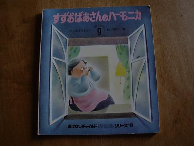 あまん きみこ黒井 健チャイルド本社1991300