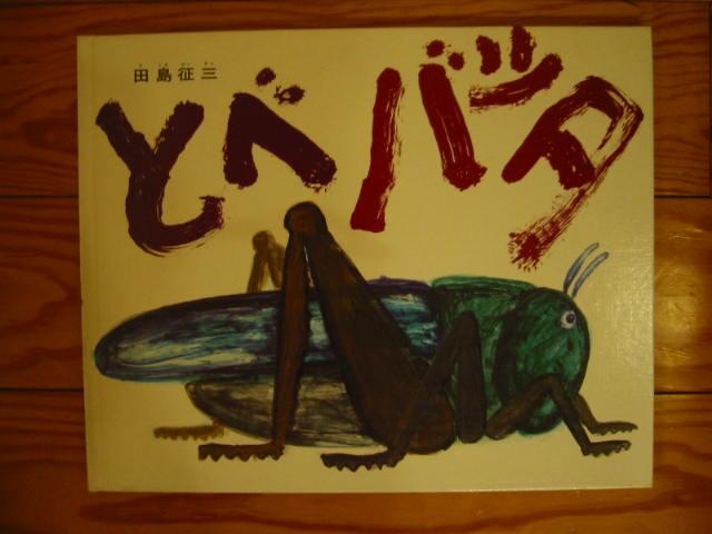 田島 征三田島 征三偕成社19880701 19921201 36