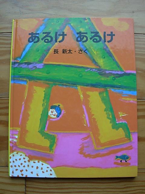 長 新太長 新太こぐま社20001010321365