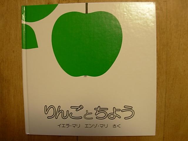 イエラ・マリ エンゾ・マリイエラ・マリ エンゾ・マリほるぷ出版1976092019950310361365 カバーなし