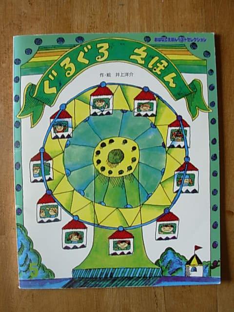 井上 洋介井上 洋介フレーベル館2001050130350冊子版