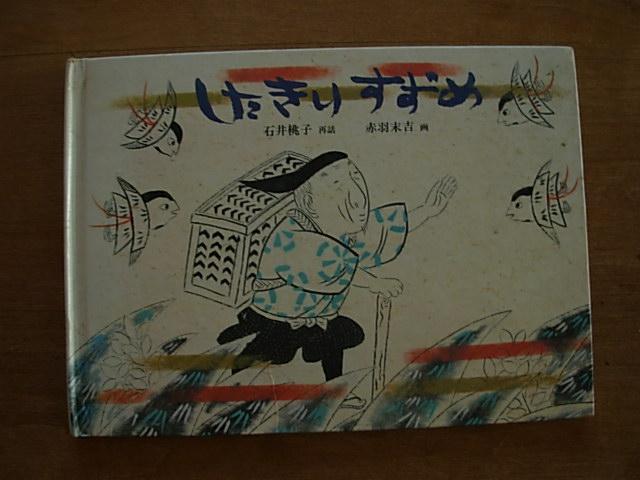 赤羽 末吉福音館19821982401000