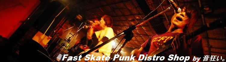 Fast Skatepunk Distro Shop by 音狂い。