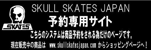 SKULL SKATES スカルスケーツ ジャパン(予約商品用ページ)