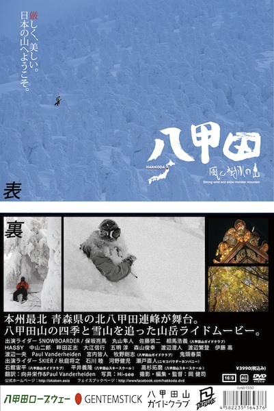 八甲田 風と樹氷の山