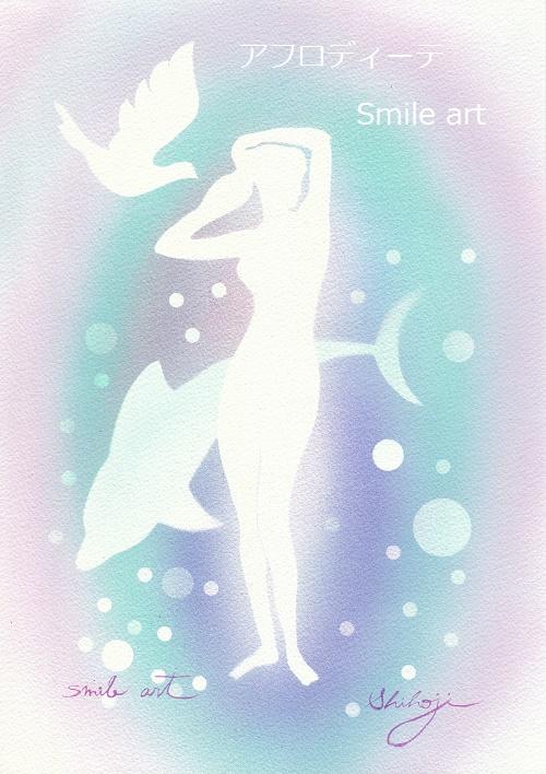 美の女神 アフロディーテ
