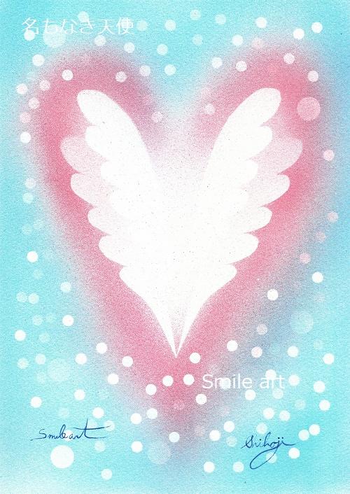 名もなき天使