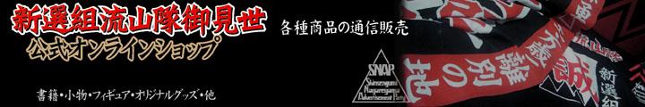 新選組御見世(公式オンラインショップ)