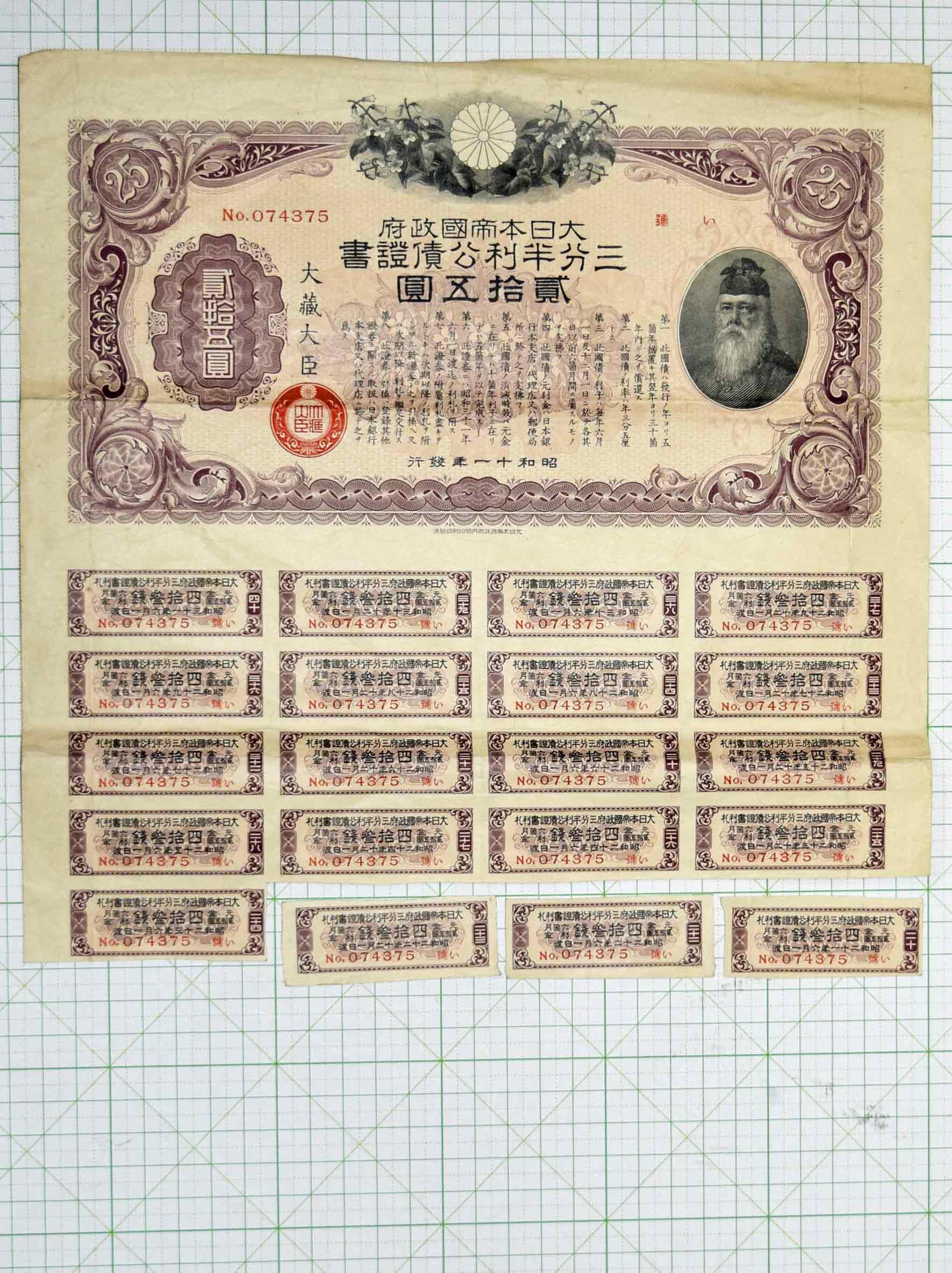 三分半利公債證書 弐拾五円 - 染...