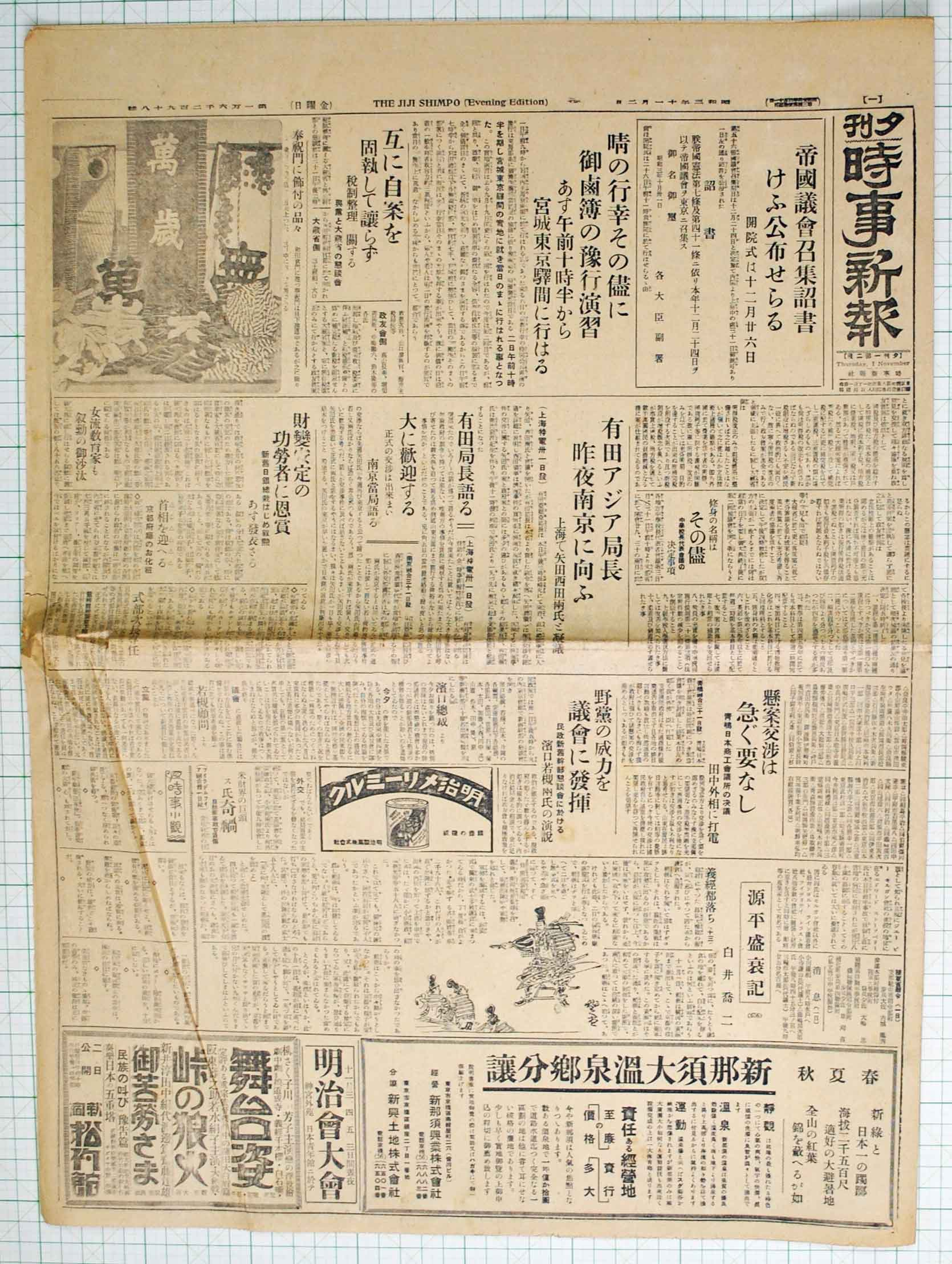 昭和3年11月2日 時事新報夕刊 実...