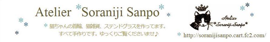 Atelier *Soraniji Sanpo*