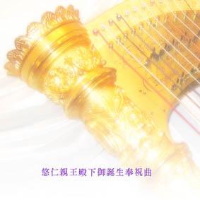 悠仁親王殿下のご誕生をお祝いして創られた曲です。